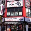 人気ラーメンチェーン店の宝庫!新宿西口にあるラーメン店まとめ【電気街エリア】